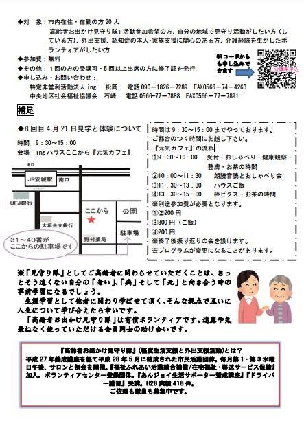 http://npoing.web.fc2.com/2018dai3mimamori.pdf