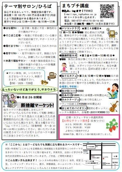 http://npoing.web.fc2.com/201804kokokara.pdf