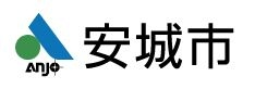 http://www.city.anjo.aichi.jp/index.html