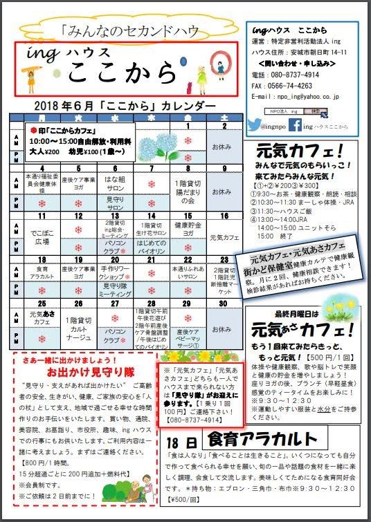 http://npoing.web.fc2.com/201806kokokara.pdf