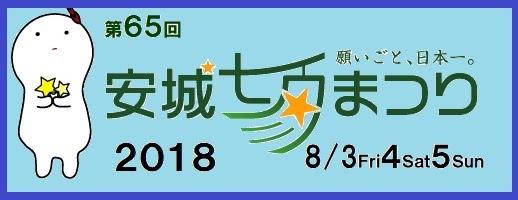 http://www.anjo-tanabata.jp/