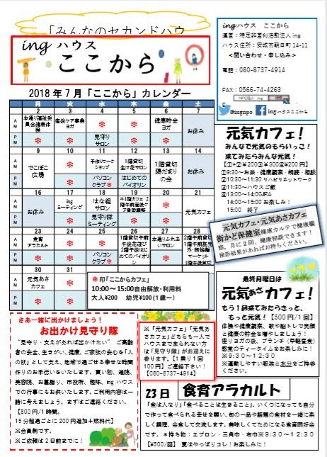 http://npoing.web.fc2.com/201807kokokara.pdf
