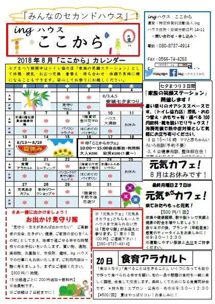 http://npoing.web.fc2.com/201808kokokara.pdf