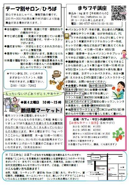 http://npoing.web.fc2.com/201809kokokara.pdf