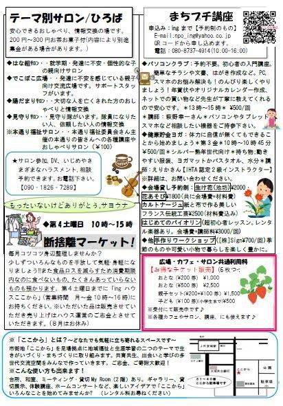 http://npoing.web.fc2.com/201810kokokara.pdf