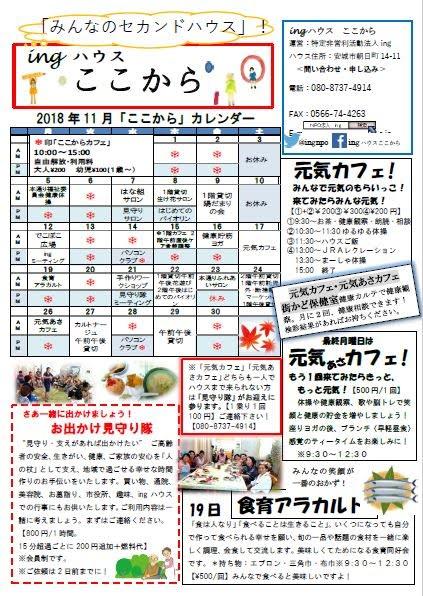 http://npoing.web.fc2.com/201811kokokara.pdf