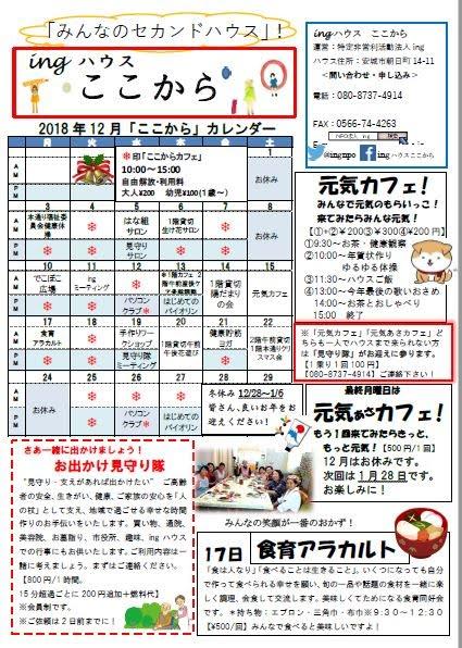 http://npoing.web.fc2.com/201812kokokara.pdf