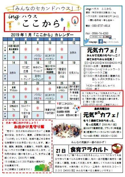 http://npoing.web.fc2.com/201901kokokara.pdf
