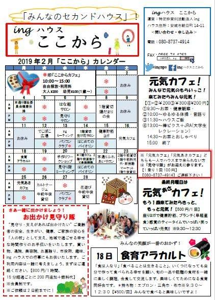 http://npoing.web.fc2.com/201902kokokara.pdf