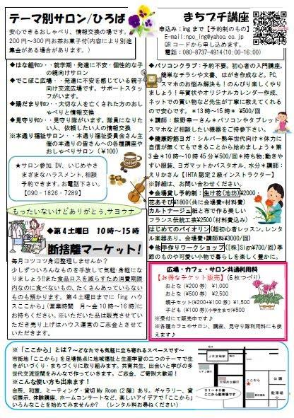 http://npoing.web.fc2.com/201903kokokara.pdf