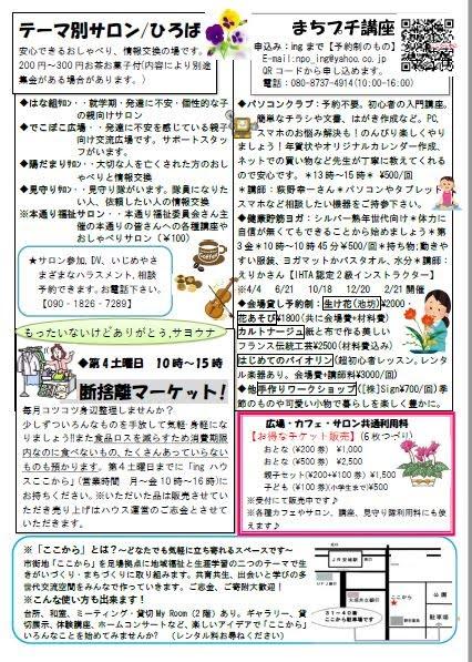 http://npoing.web.fc2.com/201904kokokara.pdf