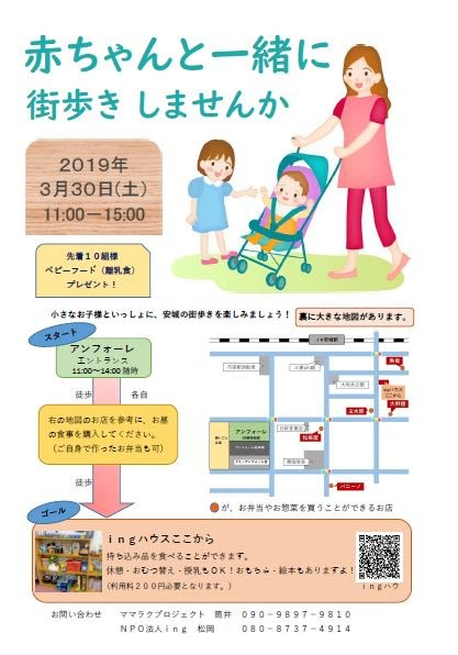http://npoing.web.fc2.com/2019akacyanmachiaruki.pdf