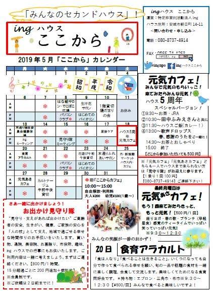 http://npoing.web.fc2.com/201905kokokara.pdf