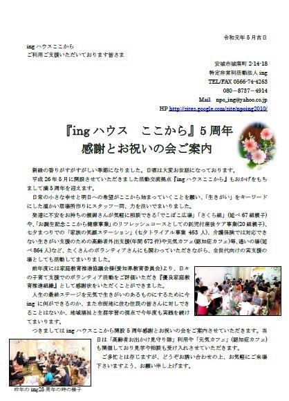 http://npoing.web.fc2.com/2019055syuunen.pdf