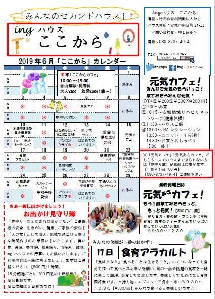 http://npoing.web.fc2.com/201906kokokara.pdf