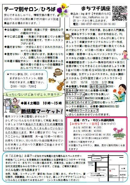 http://npoing.web.fc2.com/201907kokokara.pdf