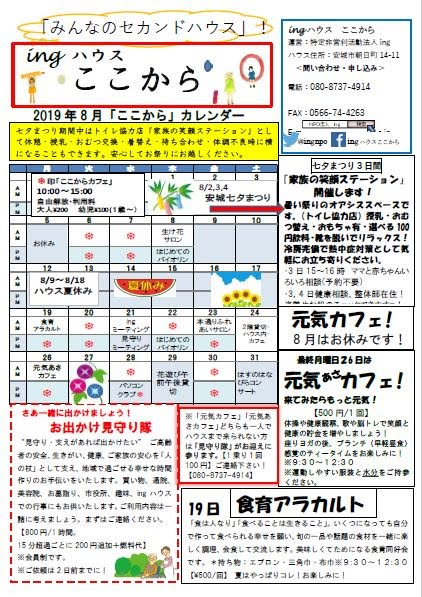 http://npoing.web.fc2.com/201908kokokara.pdf