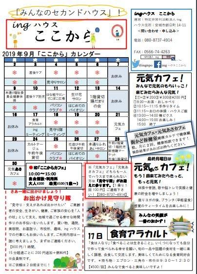 http://npoing.web.fc2.com/2019.09kokokara.pdf