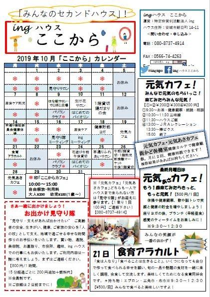 http://npoing.web.fc2.com/201910kokokara.pdf