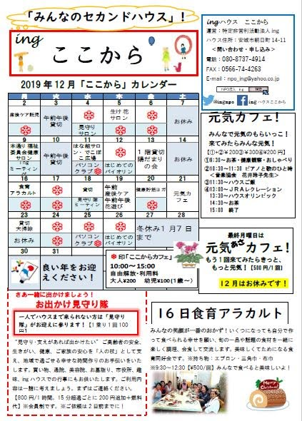 http://npoing.web.fc2.com/201912kokokara.pdf