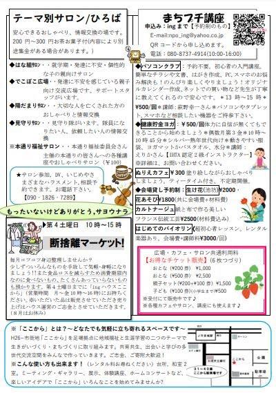 http://npoing.web.fc2.com/202001kokokara.pdf