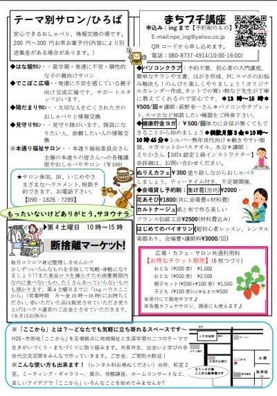 http://npoing.web.fc2.com/202002kokokara.pdf