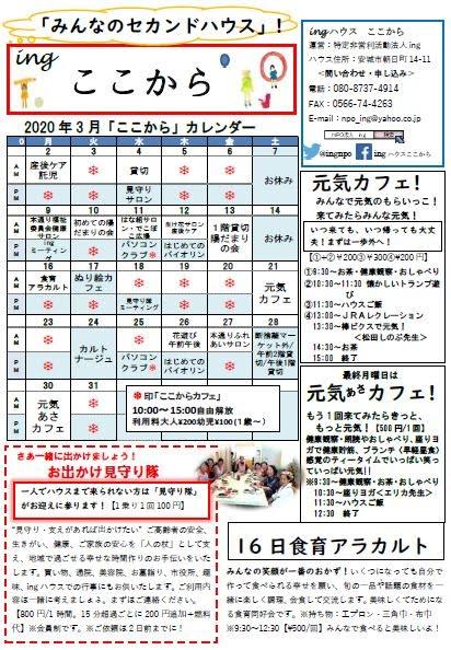 http://npoing.web.fc2.com/202003kokokara.pdf