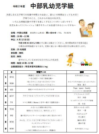 http://npoing.web.fc2.com/2020nyuyoujigakakyu.pdf