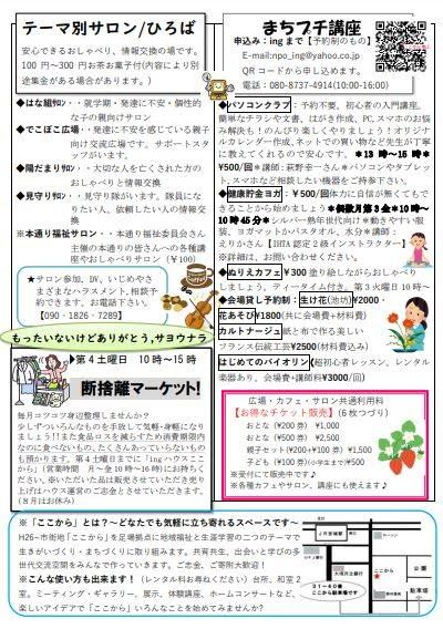 http://npoing.web.fc2.com/202004kokokara.pdf