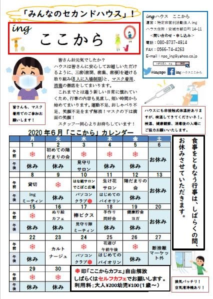 http://npoing.web.fc2.com/202006kokokara.pdf