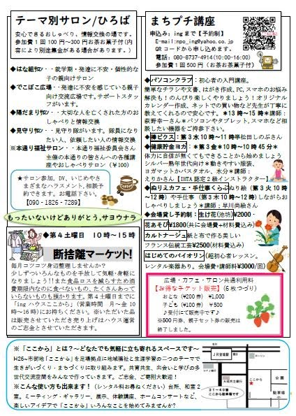 http://npoing.web.fc2.com/202007kokokara.pdf