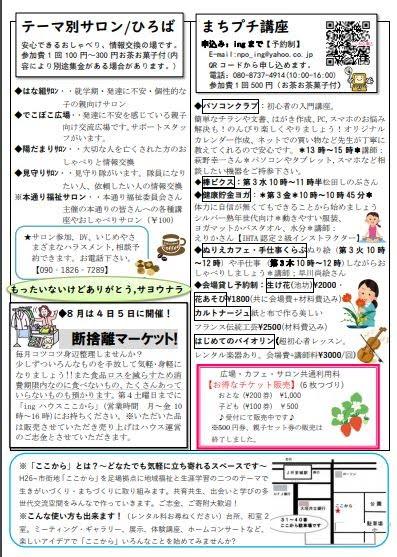 http://npoing.web.fc2.com/202008kokokara.pdf