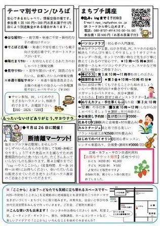 http://npoing.web.fc2.com/202009kokokara.pdf