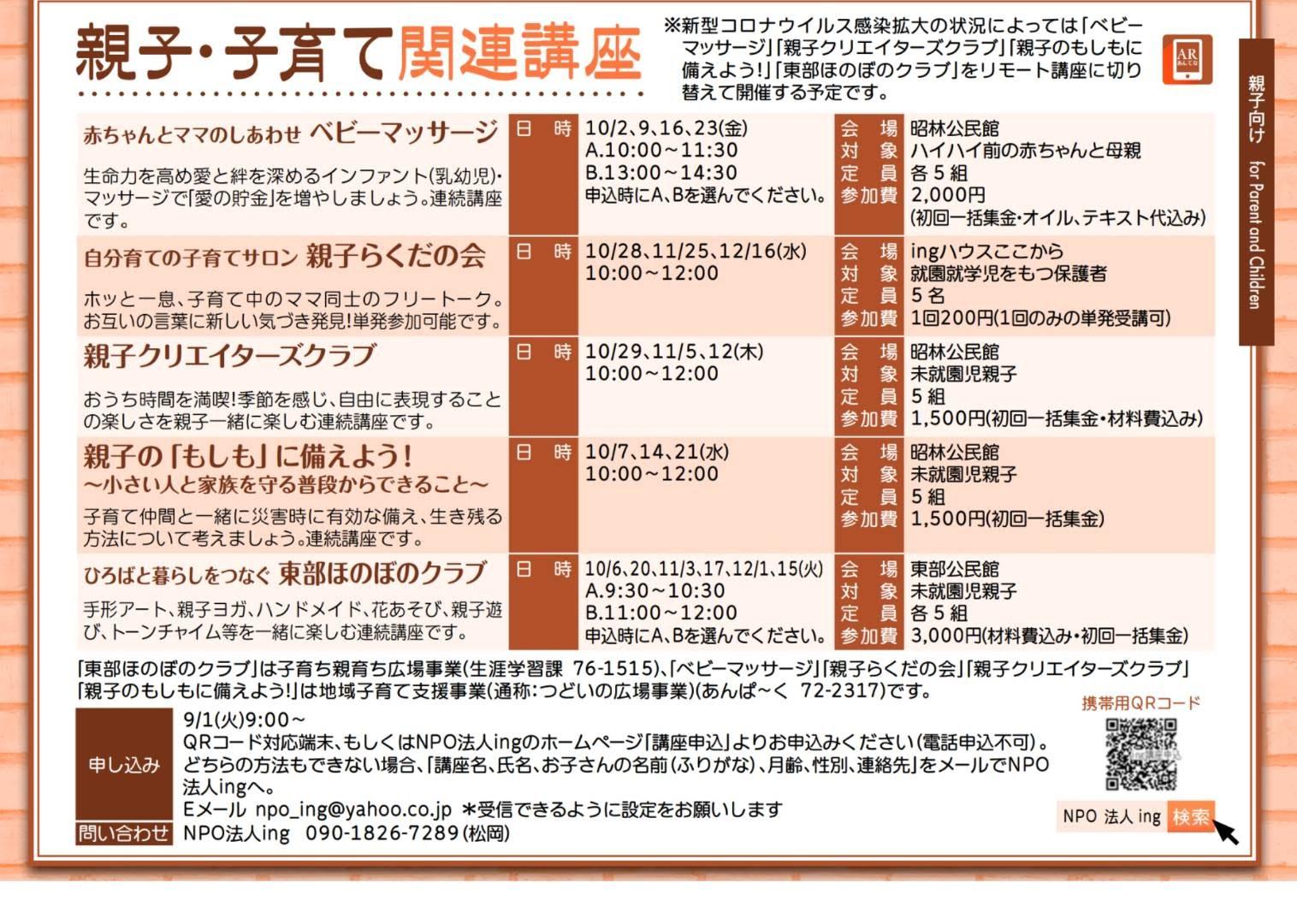 https://www.city.anjo.aichi.jp/manabu/shogaigakushu/documents/anntena2020akigousassibannpart6.pdf