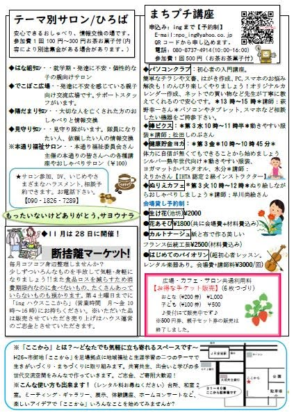http://npoing.web.fc2.com/202011kokokara.pdf