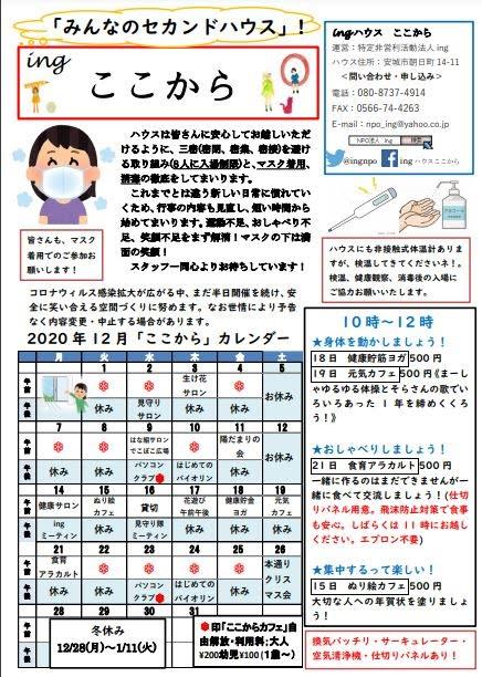 http://npoing.web.fc2.com/202012kokokara.pdf