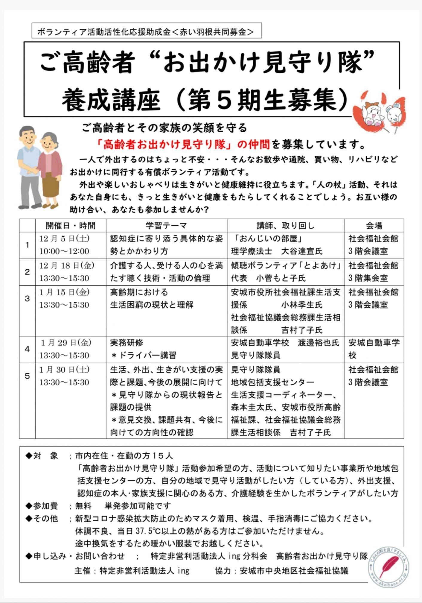 http://npoing.web.fc2.com/2020mimamoritaiyouseikouza.pdf