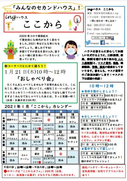 http://npoing.web.fc2.com/202101kokokara.pdf