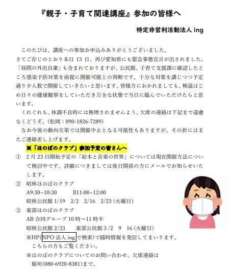 https://sites.google.com/site/npoing2010/home/202101koronataisaku3.JPG