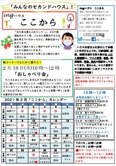 http://npoing.web.fc2.com/202102kokokara.pdf
