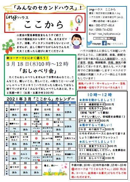 http://npoing.web.fc2.com/202103kokokara.pdf