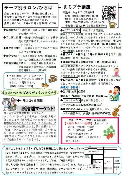 http://npoing.web.fc2.com/202104kokokara.pdf