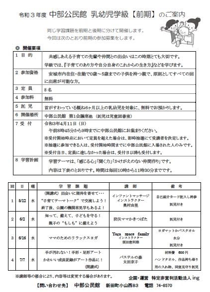 http://npoing.web.fc2.com/R3nyuuyoujigakkyuu.pdf