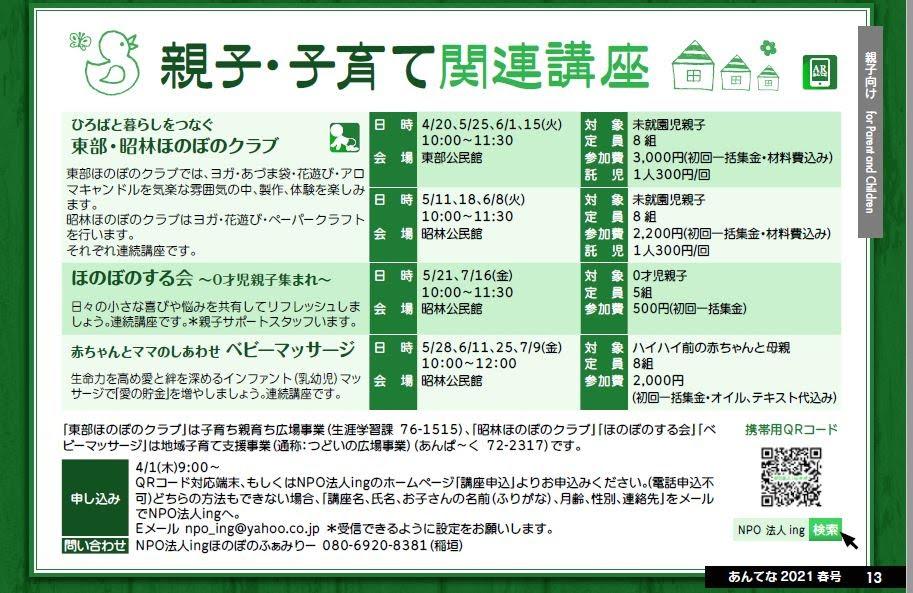 https://www.city.anjo.aichi.jp/manabu/shogaigakushu/documents/antena2021spring-2.pdf
