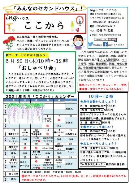 http://npoing.web.fc2.com/202105kokokara.pdf