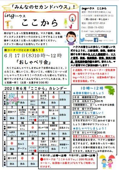 http://npoing.web.fc2.com/202106kokokara.pdf