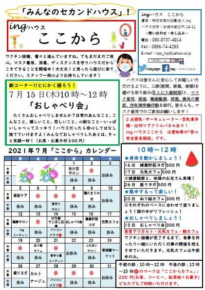 http://npoing.web.fc2.com/202107kokokara.pdf