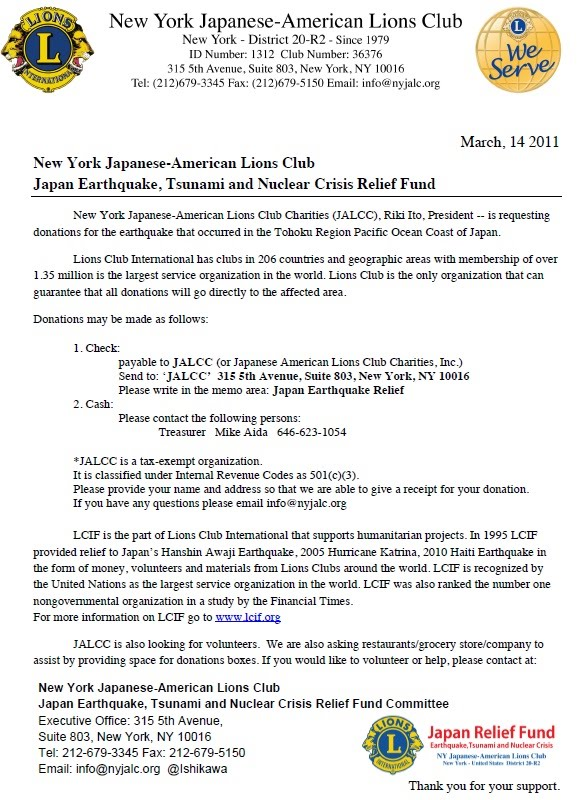 New York Japanese-American Lions Club Japan Earthquake Fund