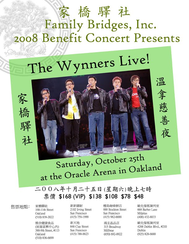 Wynners concert flyer