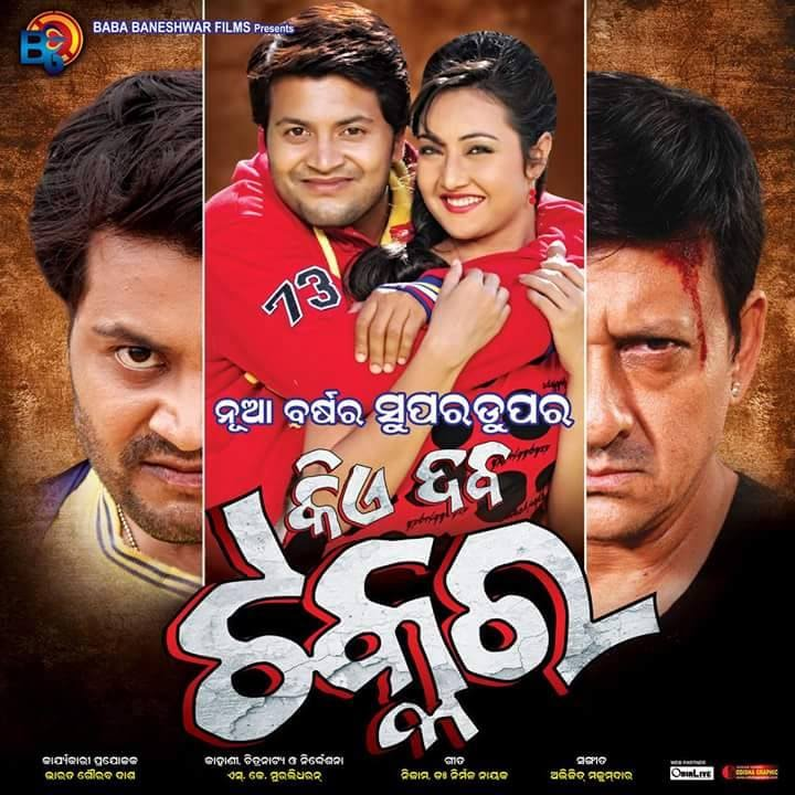Superhit old Oriya songs MP3 download